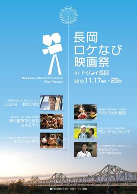 長岡ロケなび映画祭