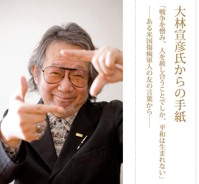 http://www.locanavi.jp/konosora/director/img/page_title_oobayashi.jpg