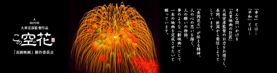 この空の花 - 「長岡映画」製作委員会